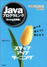[表紙]Javaプログラミング ステップアップラーニング[Swing活用編]