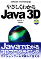 [表紙]やさしくわかるJava 3D