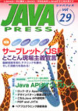 [表紙]JAVA PRESS Vol.29