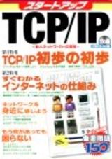 [表紙]スタートアップ TCP/IP