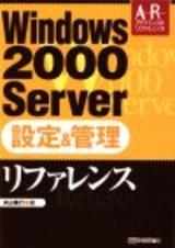 [表紙]Windows2000Server 設定&管理リファレンス