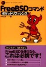 [表紙]FreeBSD コマンド ポケットリファレンス