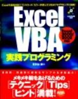 [表紙]EXCEL VBA 実践プログラミング〜Excel2000/2002対応