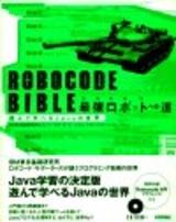 [表紙]ROBOCODE BIBLE 最強ロボットへの道