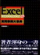 [表紙]Excel[97/2000/2002対応] 実用事例大事典
