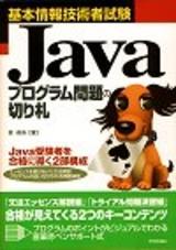 [表紙]基本情報技術者試験 Javaプログラム問題の切り札