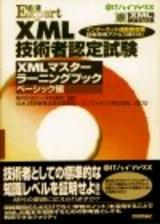 [表紙]XML技術者認定試験 XMLマスター ラーニングブック ベーシック編