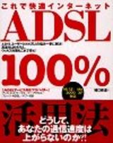[表紙]これで快適インターネット ADSL100%活用法