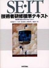 [表紙]SE・IT技術者研修 標準テキスト