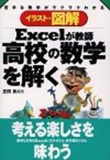 [表紙]苦手な数学がラクラクわかる Excelが教師 高校の数学を解く
