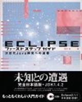 [表紙]Eclipse ファーストステップガイド〜次世代Java開発への道標〜