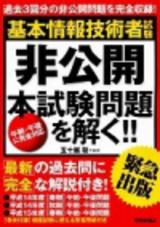 [表紙]緊急出版!基本情報技術者試験『非公開』本試験問題を解く!!