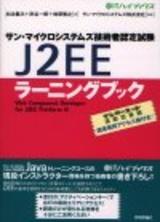 [表紙]サン・マイクロシステムズ技術者認定試験 J2EEラーニングブック Web Component Developer for J2EE Platform 編
