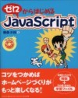 [表紙]ゼロからはじめるJavaScript