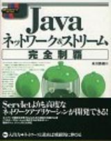 [表紙]Java ネットワーク&ストリーム 完全制覇