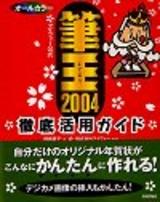 [表紙][アイフォー公式] オールカラー 筆王2004 徹底活用ガイド