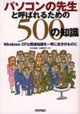 [表紙]「パソコンの先生」と呼ばれるための500の知識