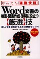 [表紙]Word文書の整形・図表作成・印刷に役立つ【厳選】技