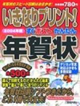 [表紙]2004年版 いきなりプリント!すぐポスト かんたん年賀状