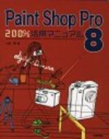 [表紙]Paint Shop Pro 8 200%活用マニュアル