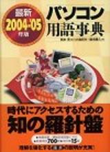 [表紙]2004-'05年版 最新パソコン用語事典