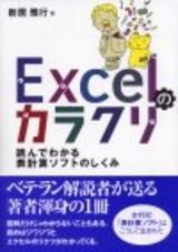 [表紙]Excelのカラクリ 読んでわかる表計算ソフトのしくみ