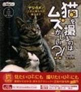 [表紙]猫を撮るのはムズかしい! デジカメで上手に撮る方法 教えます
