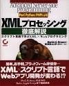 [表紙]Perl/Python/PHPによる XML プロセッシング徹底解説