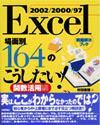 [表紙]Excel 2002/2000/97 [場面別] 164のこうしたい!<関数活用編>