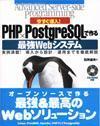 [表紙]今すぐ導入! PHP×PostgreSQLで作る 最強Webシステム
