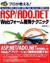 [表紙]プロが教える! ASP/ADO.NET Webフォーム開発テクニック