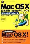 [表紙]Mac OS X基本操作 Tip