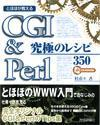 [表紙]CGI&Perl 究極のレシピ350