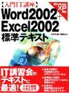 [表紙]入門IT講座 Word2002+Excel2002 標準テキスト 【Windows XP対応】