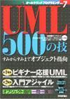 [表紙]UML 500の技