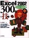 [表紙]Excel2002 300の技 計算式・関数編