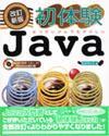 [表紙]改訂新版 初体験Java