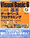 [表紙]Visual Basic 6による [基本] データベースプログラミング(Access2000/2002データ形式対応)