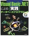 [表紙]Visual Basic .NETによる [実践] データベースプログラミング