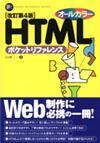 [表紙]改訂第4版 オールカラー HTMLポケットリファレンス