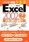 [表紙]パソコン教習1-2-3 Excel 2002 計算と集計の基礎編