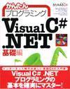 [表紙]かんたんプログラミング Visual C# .NET [基礎編]