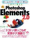 [表紙]いますぐ使える Photoshop Elements 2.0