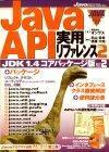 [表紙]Java API 実用リファレンス Vol.2 JDK 1.4 コアパッケージ版 PART2