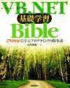 [表紙]VB.NET 基礎学習Bible