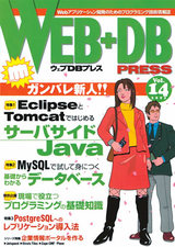 [表紙]WEB+DB PRESS Vol.14