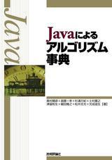 [表紙]Javaによるアルゴリズム事典