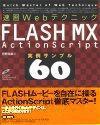 [表紙]速習Webテクニック FLASH MX ActionScript 実例サンプル60
