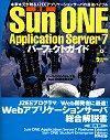 [表紙]詳解 Sun ONE Application Server7 パーフェクトガイド