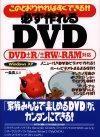[表紙]必ず作れるDVD DVD±R/±RW/-RAM対応